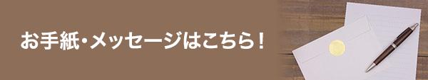 Banner_fanletter